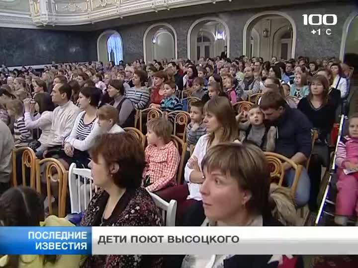 Санкт-Петербург: Дети поют песни Высоцкого в Капелле