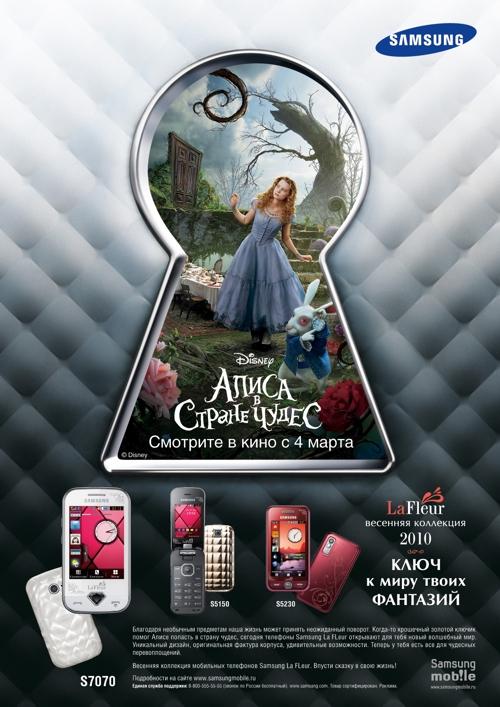 """Samsung сделал рекламный ролик в стиле """"Алисы в стране чудес"""""""