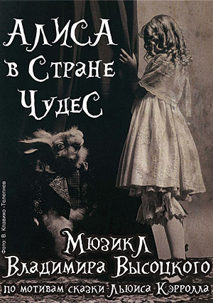 Мюзикл Алиса в Стране чудес