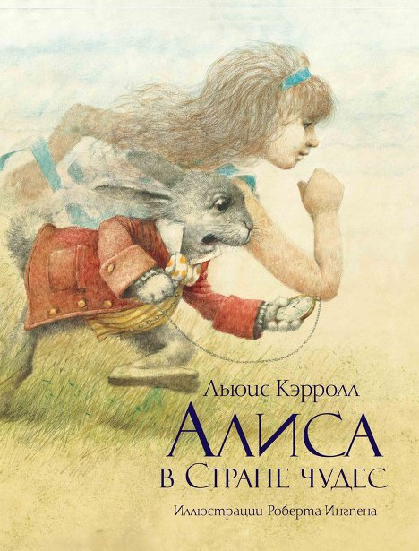 """""""Алиса в стране чудес"""" с иллюстрациями Роберта Ингпена"""