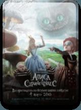 Тим Бёртон: Алиса в стране чудес