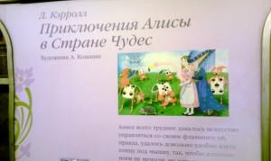 Алиса в московском метро. Читающий поезд