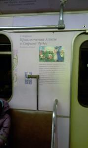 Алиса в московском метро. Читающая Москва